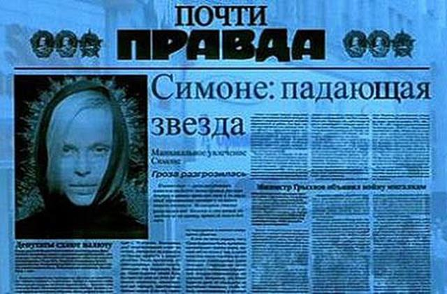 Ляпы американского кино про Россию