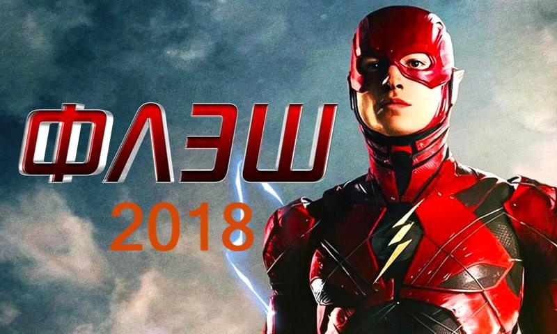 Флеш - фильм The Flash 2018 года. Новости, описание, актёры и видео