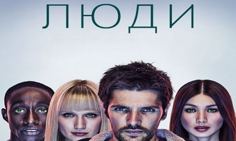 Cериал Люди - 3 сезон