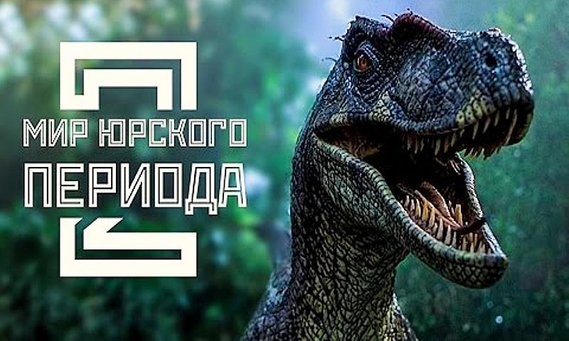 """""""Мир Юрского периода 2"""": обзор новой части франшизы"""