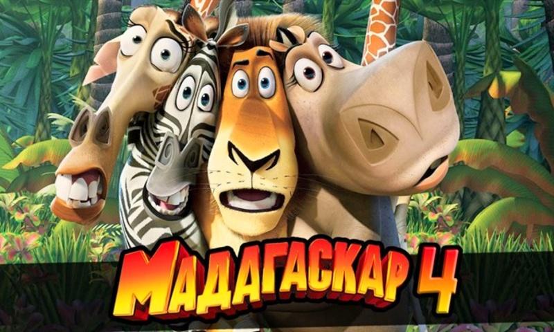 Мадагаскар 4— премьера мультфильма 2018 года