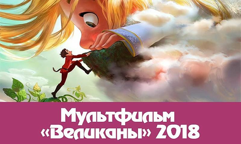 «Великаны»— мультфильм: дата выхода