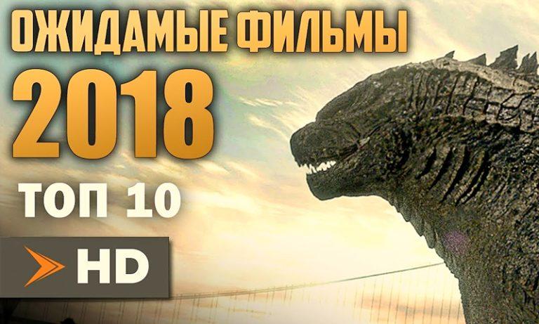 Смотреть рекламу новых фильмов 2018