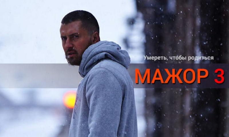 Дата выхода нового сезона сериала Мажор-3