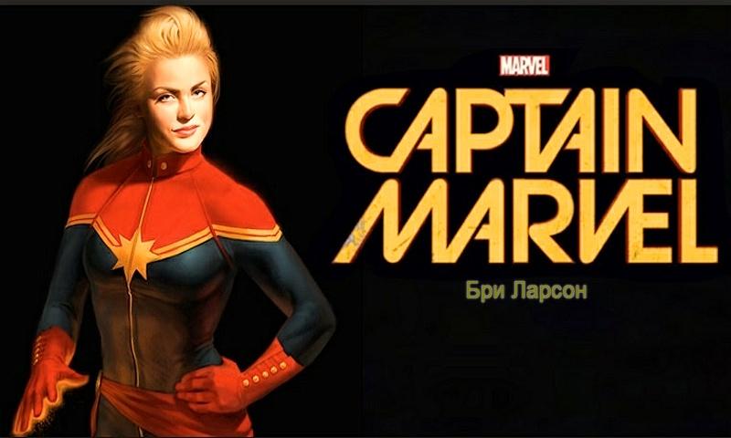 Капитан Марвел фильм: самый сильный герой комиксов