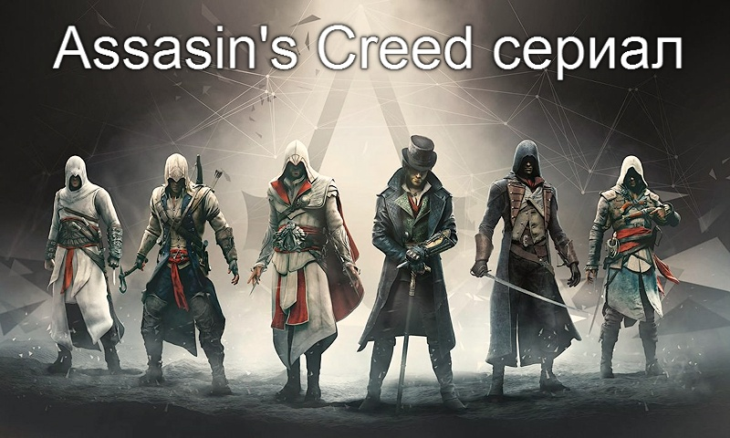Компания Ubisoft приступила к съемкам сериала Assasin's Creed