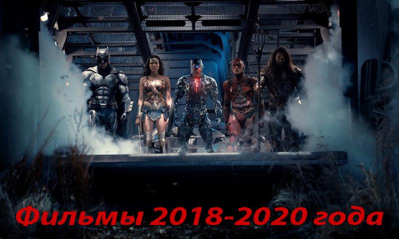 Тройка лучших фильмов 2018 - 2020 года по комиксам DC