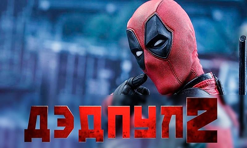 Фильм Дедпул 2 / Deadpool 2