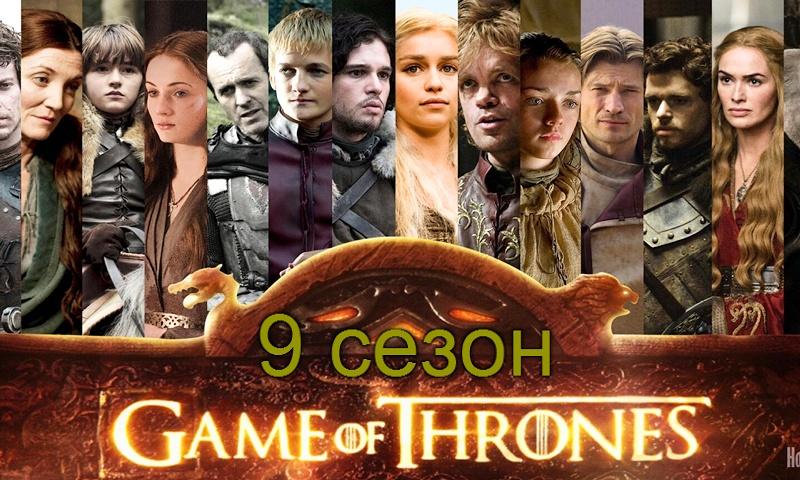 «Игры престолов» 9 сезон: борьба за трон продолжается