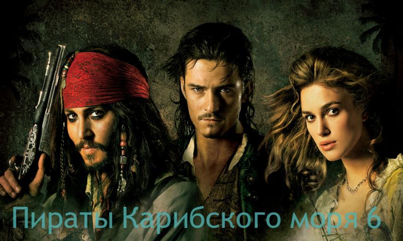 """""""Пираты Карибского Моря 6"""" - продолжение саги"""