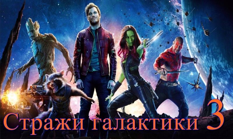 Стражи галактики 3: дата выхода, сюжет