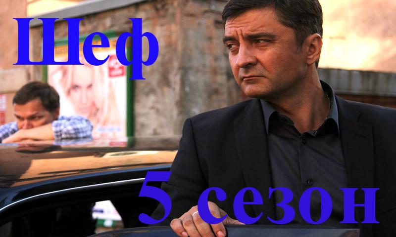 «Шеф» 5 сезон— криминальный сериал