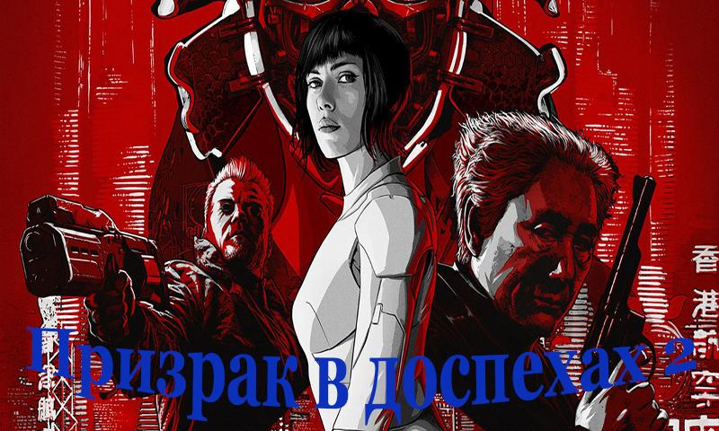 Призрак в доспехах 2— фильм со Скарлетт Йоханссон