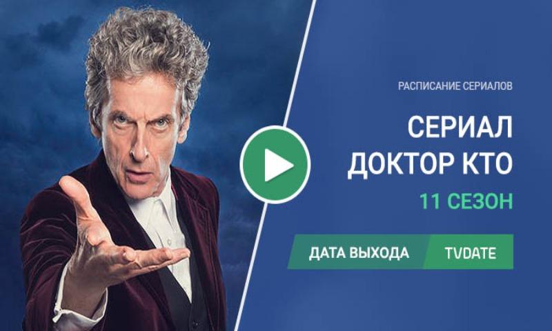 (Doctor Who) Доктор Кто 11 сезон