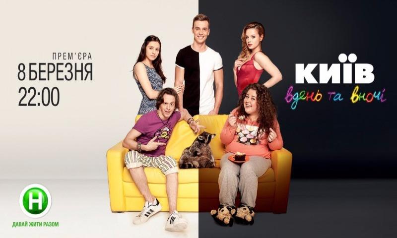 Киев днем и ночью 4 сезон: новые персонажи