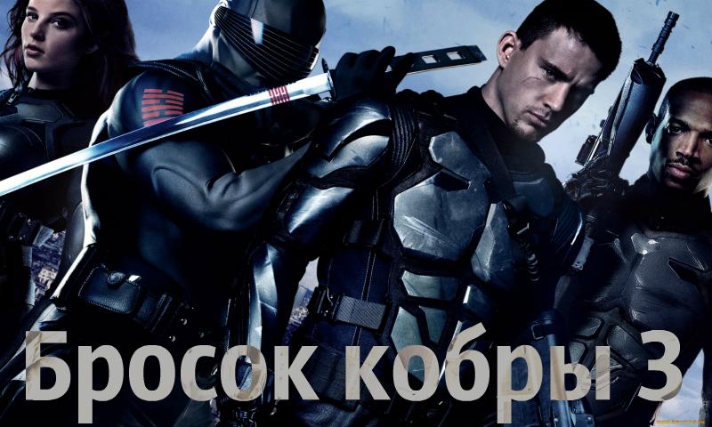 """""""Бросок кобры 3"""": трейлер, дата выхода"""