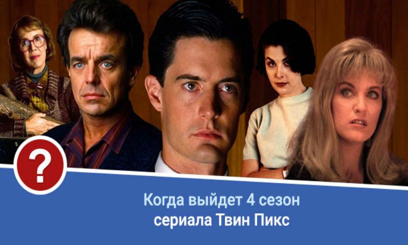 Сериал Твин Пикс 4 сезон— Twin Peaks 4