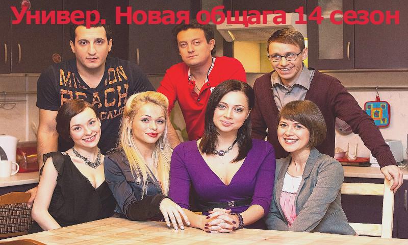 """""""Универ. Новая общага"""" 14 сезон"""