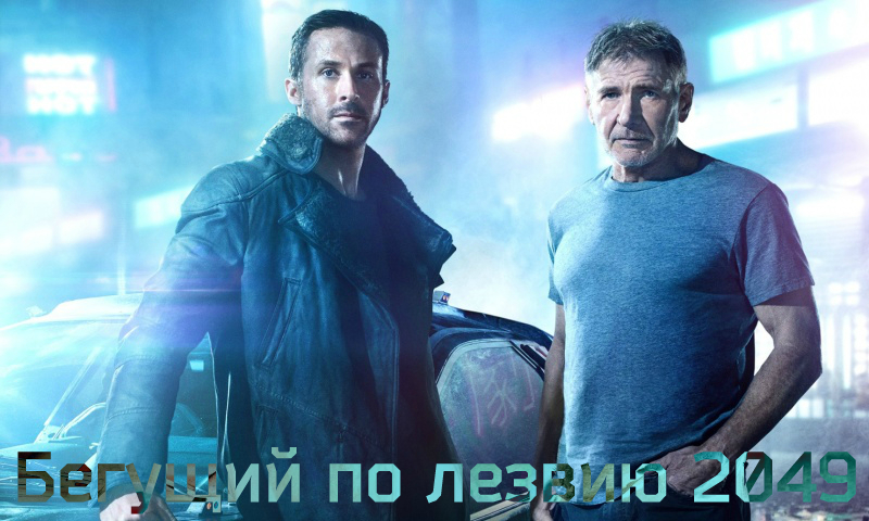 Бегущий по лезвию 2049 с Гослингом и Фордом