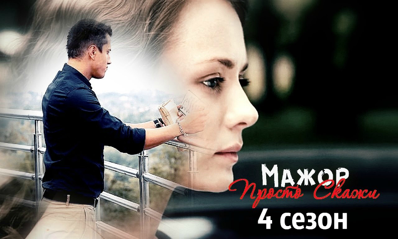 Мажор 4 сезон с Прилучным и Разумовской
