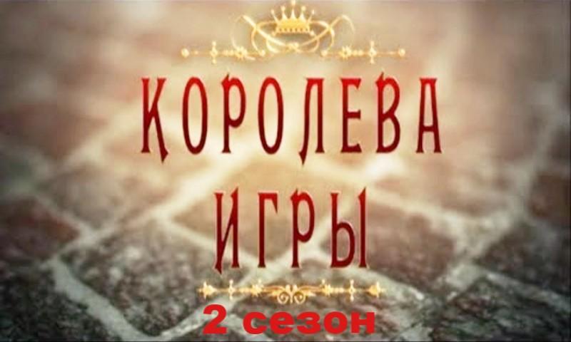 Королева игры 2 сезон— продолжение