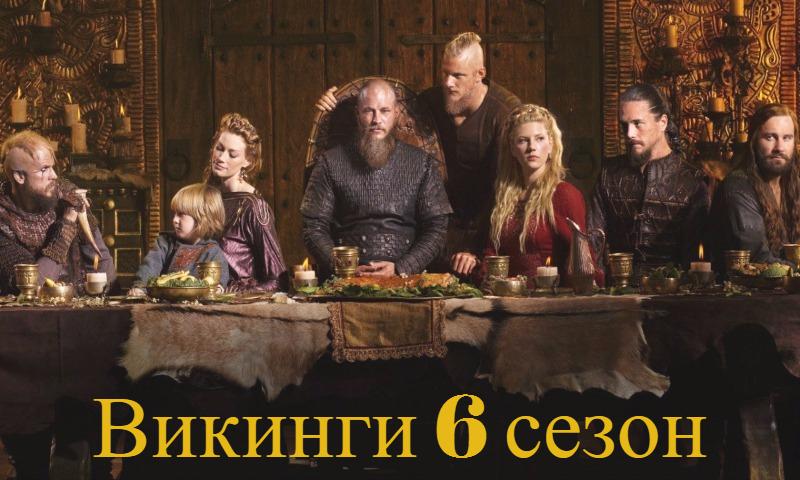 Викинги 6 сезон— обзор сериала