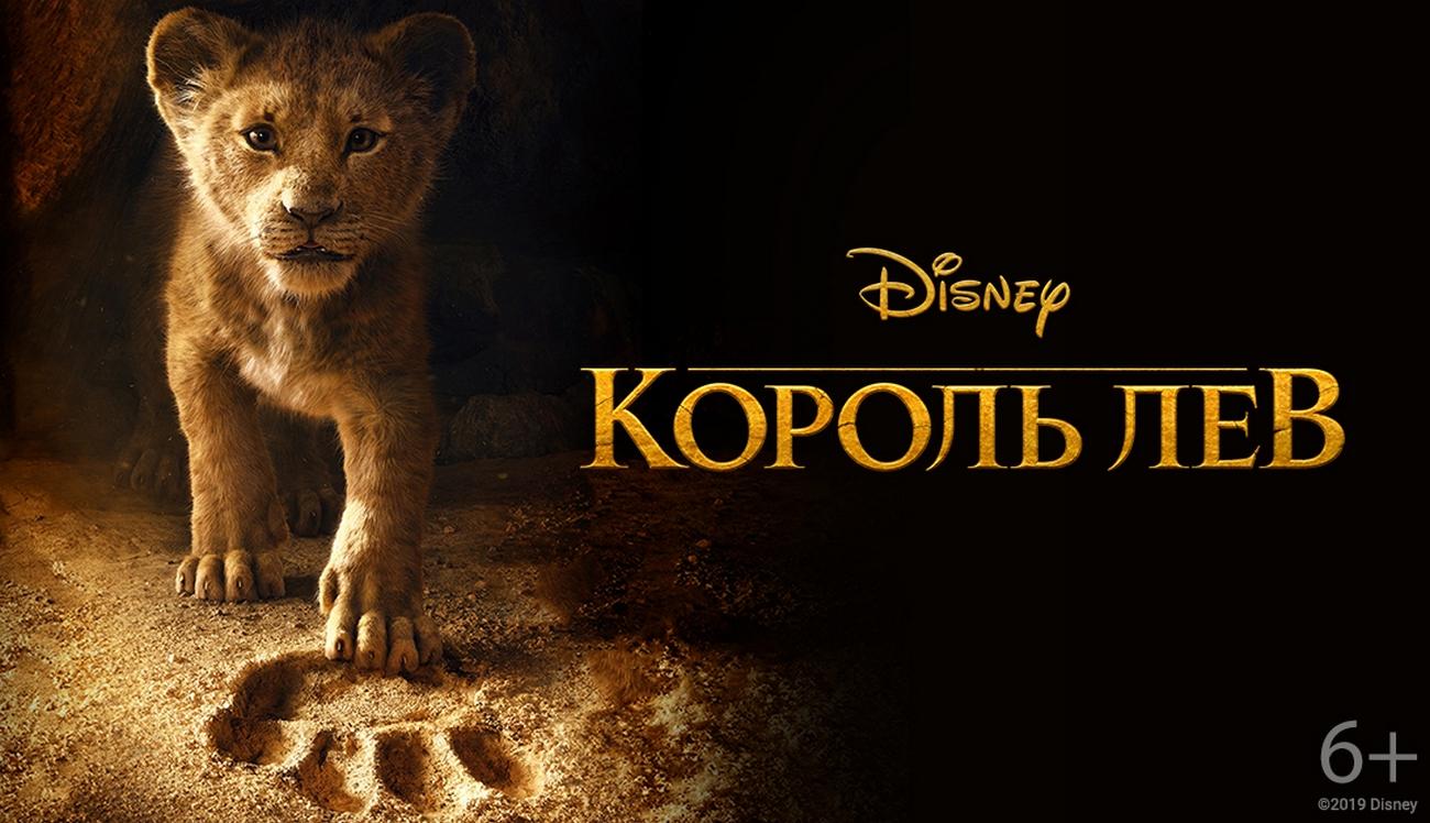 «Король лев» 2019 от Джона Фавра назвали бесполезным ремейком
