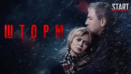 Российские сериалы нового сезона, которые стоит посмотреть