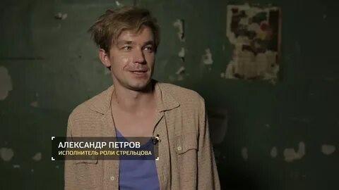 Стрельцов с Александром Петровым. Новая легенда №17