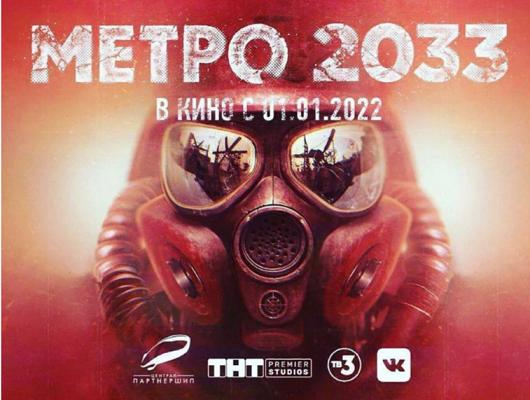 «Метро 2033» экранизации быть! Официальный анонс от ТНТ премьер и Глуховского.