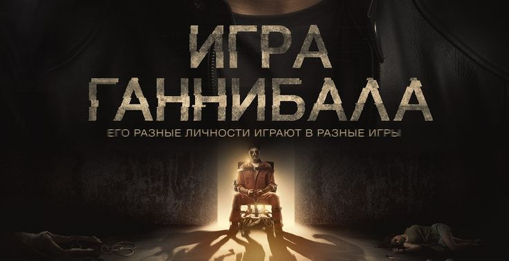 Реймонд о фильме Игра с Ганнибалом