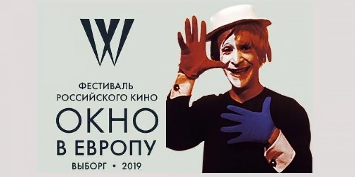 Окно в Европу 2019. Фильмы, которые выйдут в прокат после фестиваля