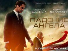 Падение ангела с Джерардом Батлером - худшая часть франшизы