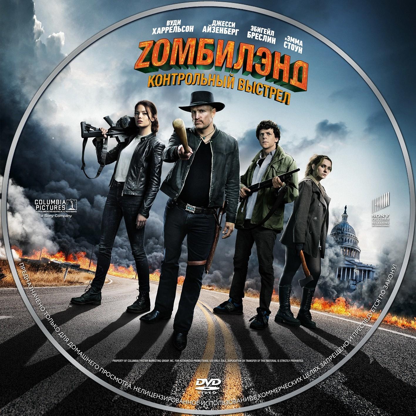 Уничтожители зомби и повторение первой части. Почему в Зомбилэнд контрольный выстрел так мало нового?