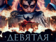 """Девятая"" Мистический детектив про Петербург XIX века"