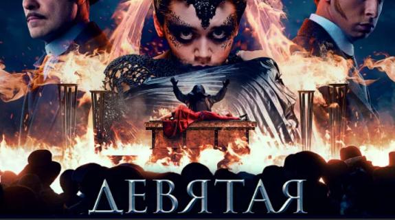 «Девятая» Мистический детектив про Петербург XIX века