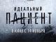 idealnyiy-patsient-ot-mihaelya-hofstryoma