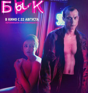 byik-borisa-akopova-stanet-glavnyim-filmom-2019-goda