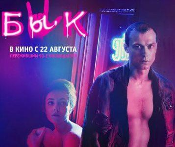 «Бык» Бориса Акопова станет главным фильмом 2019 года